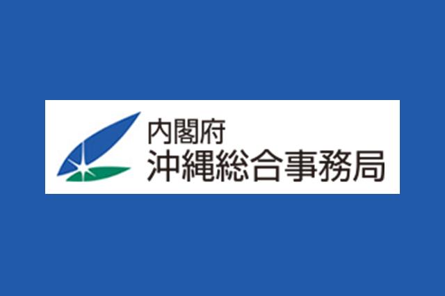 内閣府沖縄総合事務局 ネット公有財産売却情報サイト