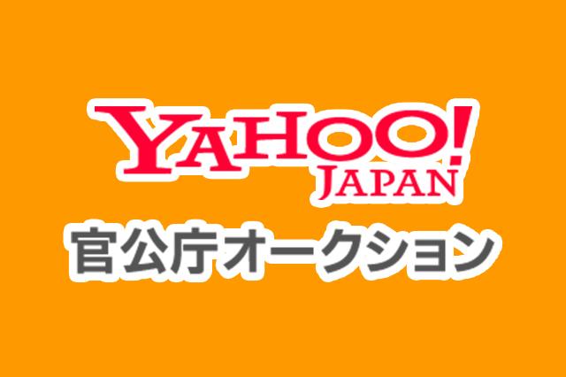官公庁オークション公有財産売却情報サイト